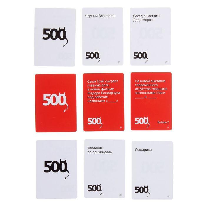 "Настольная игра ""500 злобных карт"""