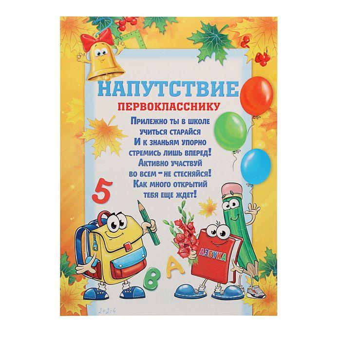 Поздравление первоклассников от учителя открытка, ирисы
