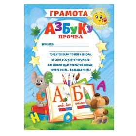 "Diploma ""ABC read"""