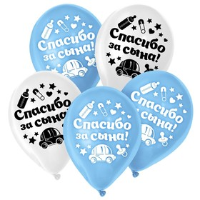"""Balloon """"Thank you for your son,"""" 12"""", set of 50 PCs."""
