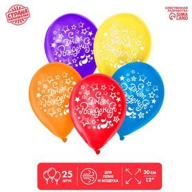 "Balloon 12"" ""happy birthday"", disco, set, 25 PCs, MIX"