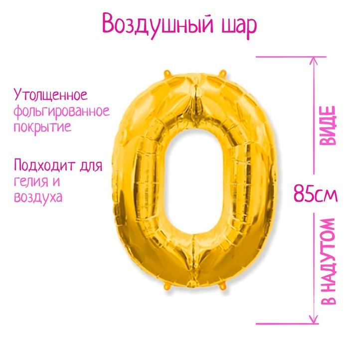 """Шар фольгированный 40"""" Цифра 0, цвет золотой"""