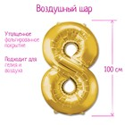 """Шар фольгированный 40"""", цифра 8, цвет золотой"""