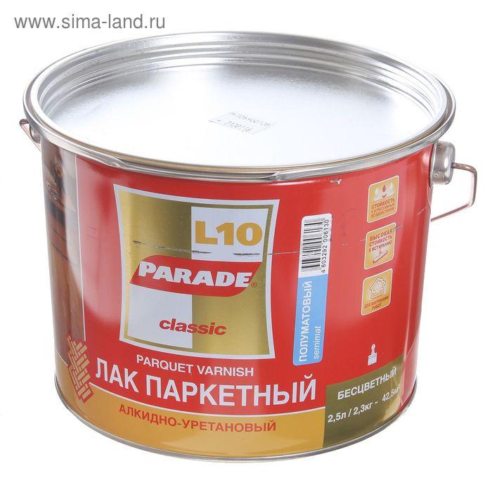 """Лак паркетный алкидно-уритановый L-10 """"PARADE"""" полуматовый 2,5 л"""