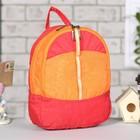 Рюкзак молодёжный на молнии, 2 отдела, красный/оранжевый