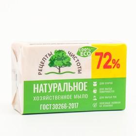 Хозяйственное твёрдое мыло 72%, упакованное, 200 г