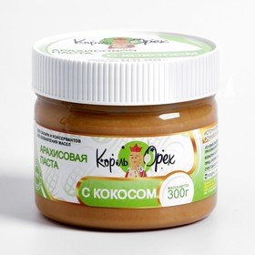 """Арахисовая паста """"Король Орех"""" с кокосом, 300 г"""