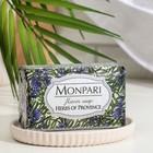 Мыло туалетное твёрдое Monpari Herbs of Provence, 200 г