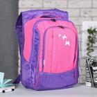 Рюкзак школьный на молнии, 1 отдел, 1 наружный карман, фиолетовый/розовый