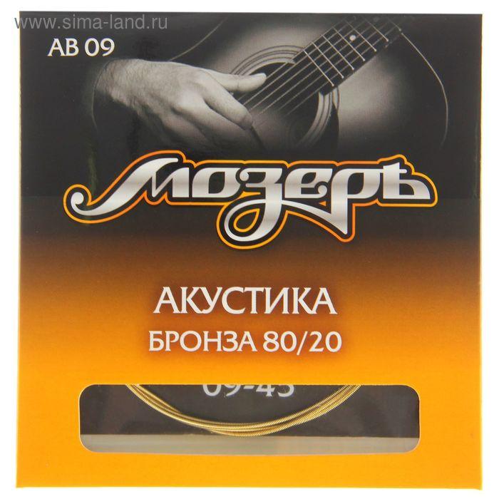 Струны Мозеръ акустической гитары, Сталь ФРГ + Бронза 80/20 (.009-045)