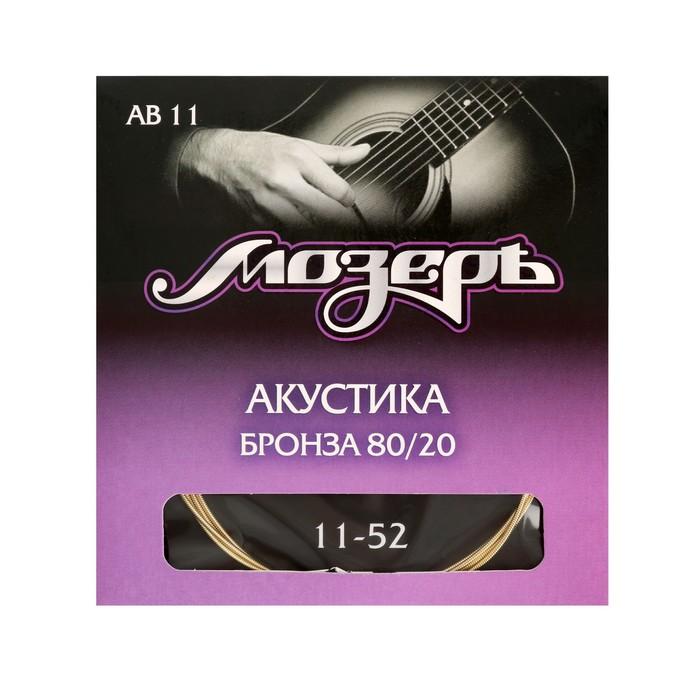 Струны Мозеръ акустической гитары, Сталь ФРГ + Бронза 80/20 (.011-052)