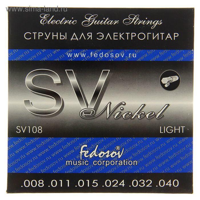 Струны SV108 Light  ( .008 - .040, навивка - никелевый сплав на граненом керне)