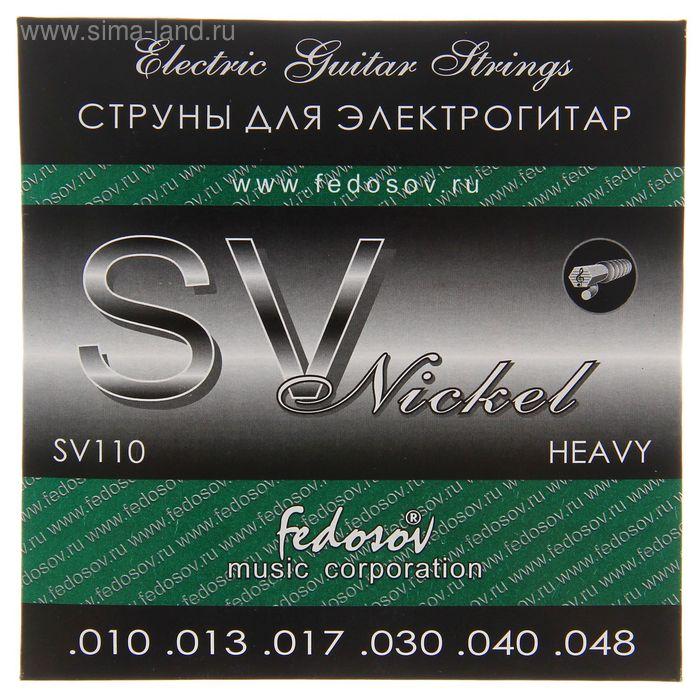 Струны SV110 Heavy  ( .010 - .048, навивка - никелевый сплав на граненом керне)