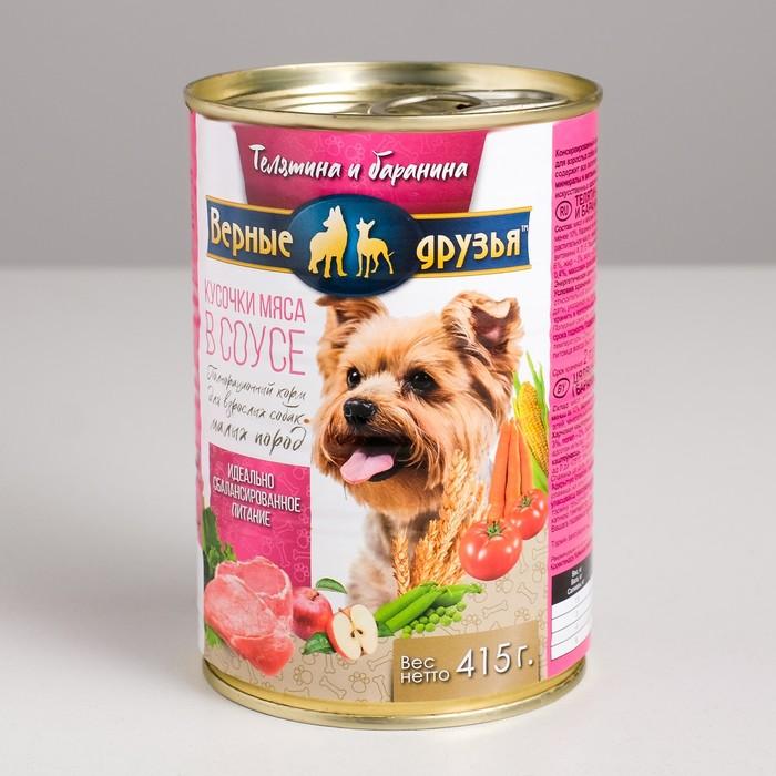 """Влажный корм """"Верные друзья"""" для собак малых пород, телятина и баранина в соусе, ж/б,415гр"""