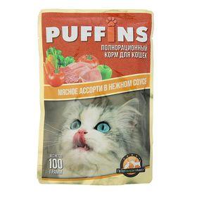 Влажный корм 'Puffins' для кошек, сочные кусочки мясное ассорти в соусе, 100 г Ош