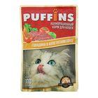 """Влажный корм """"Puffins"""" для кошек, сочные кусочки говядины в соусе, 100 г"""