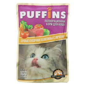 Влажный корм 'Puffins' для кошек, сочные кусочки телятина с печенью в соусе, 100 г Ош