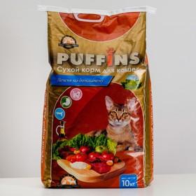 Сухой корм Puffins для кошек, печень по-домашнему, 10 кг