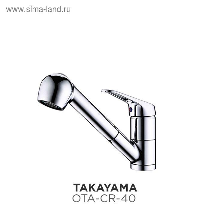 Смеситель для кухни Omoikiri Takayama OTA-CR-40 с выносным шлангом, хром