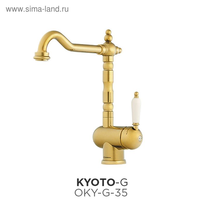 Смеситель для кухни Omoikiri Kyoto-G OKY-G-35, золото