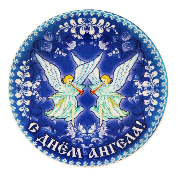 "Декоративная тарелка ""С Днем Ангела!"""