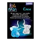 Пазл 3D кристаллический «Слон», 20 деталей, цвета МИКС - фото 106543993