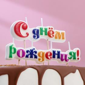 """Свеча для торта надпись """"С Днём Рождения"""" на шпажках"""