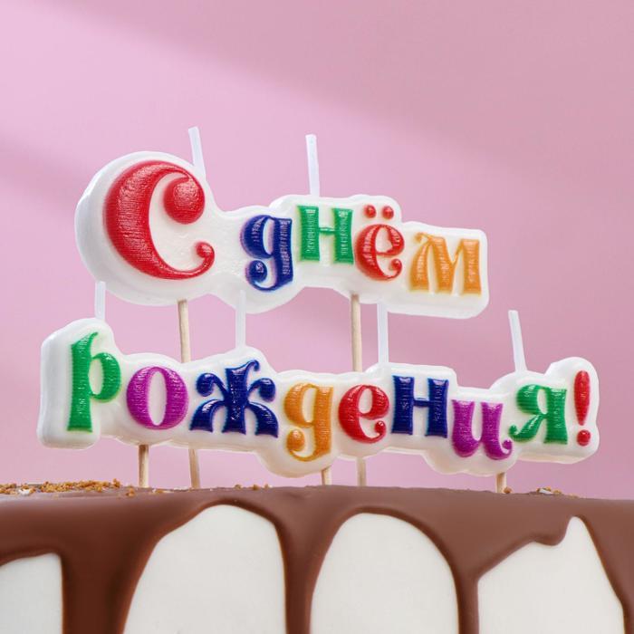 """Свеча для торта надпись """"С Днём Рождения"""" на шпажках - фото 156785276"""