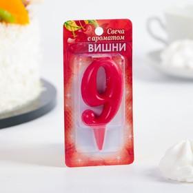 """Свеча для торта цифра """"Фруктовая"""" """"9"""" красная, с ароматом вишни"""