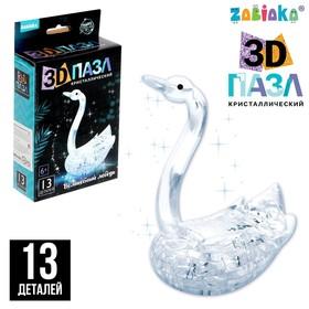 "3D crystal puzzle, ""Swan"", 13 pieces"