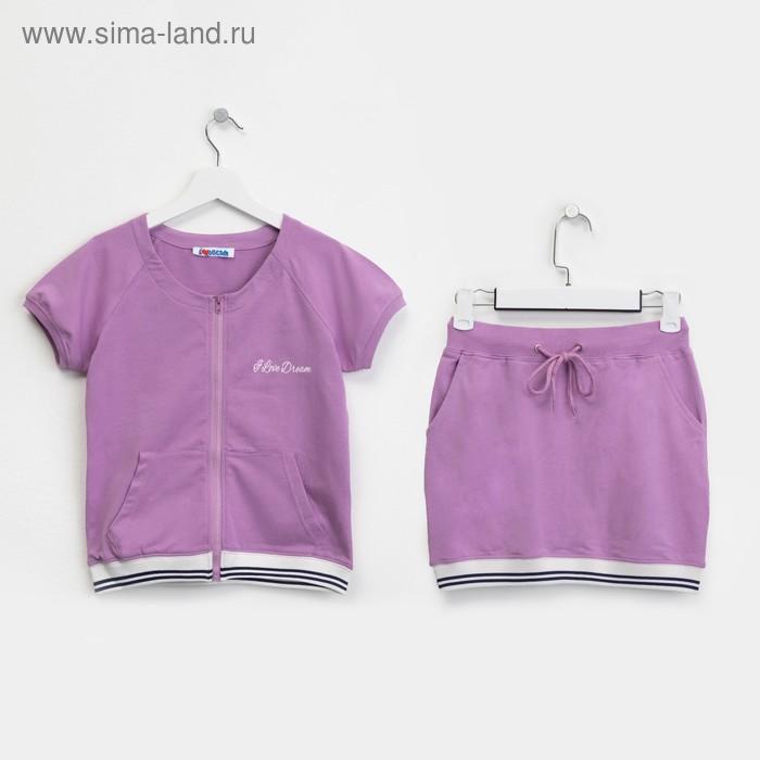 """Костюм для девочки """"Dream трик юбка"""", рост 134 см, цвет фиолетовый (арт. 88320б)"""
