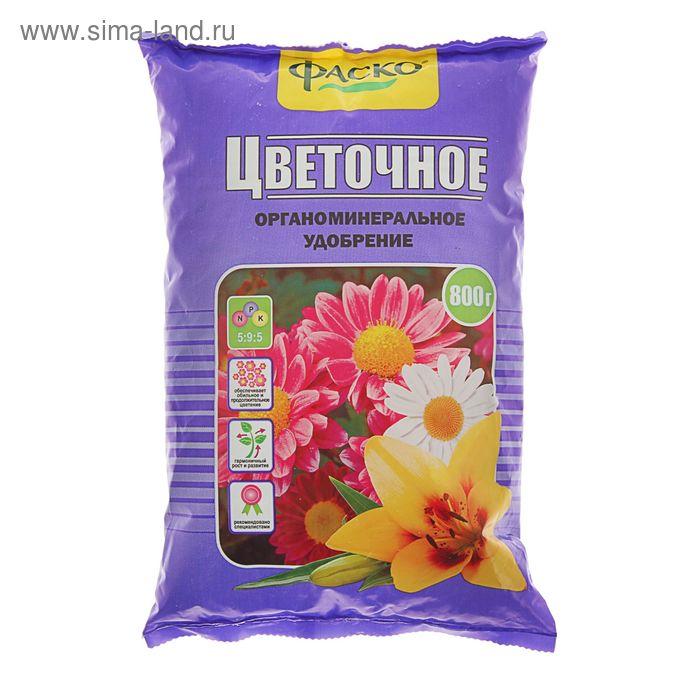 Удобрение органоминеральное сухое Фаско, тукосмесь, Цветочное, 0,8 кг