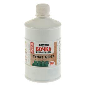 Удобрение органическое жидкое Бочка и четыре ведра, гумат Азота в бутылках, 600 мл