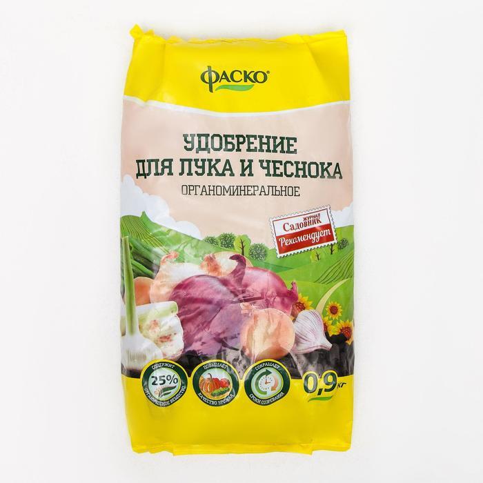 Удобрение органоминеральное в гранулах Фаско, Лук и чеснок, 0,9 кг