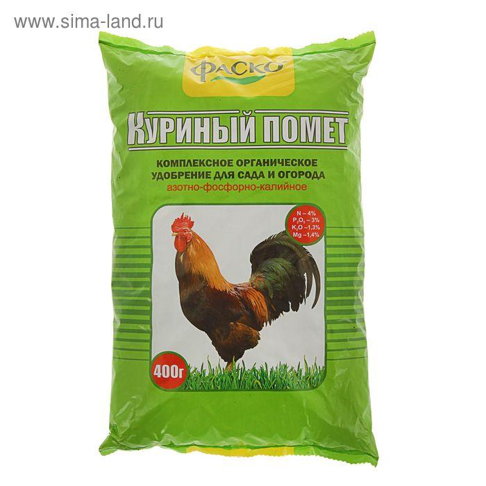 Удобрение органическое сухое Фаско, Куриный помет, 0,4 кг
