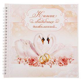 """Книга свадебных пожеланий на пружине """"Лебединая верность"""""""