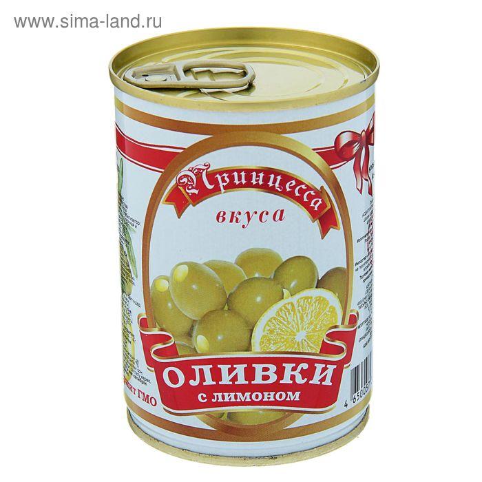 "Оливки с Лимоном ТМ ""Принцесса Вкуса"", 300 мл"
