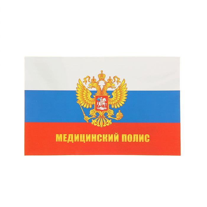 """Папка для медицинского полиса """"Россия"""""""