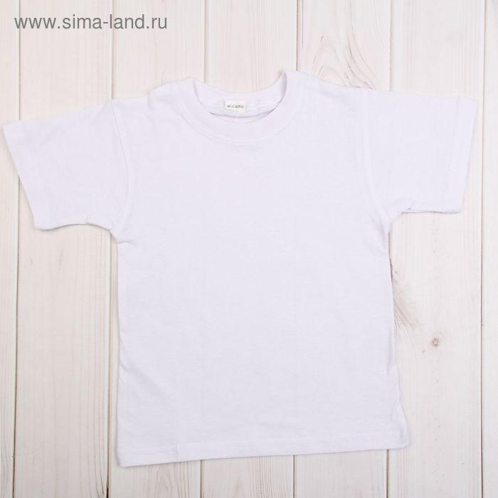 Футболка для мальчика, рост 152 см (76), цвет белый (арт. 35-16 Б)