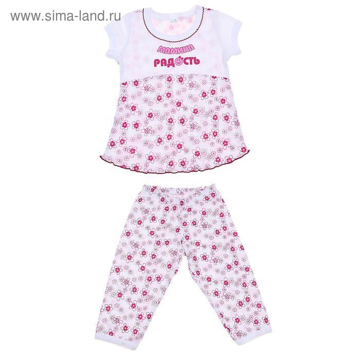 Пижама для девочки, рост 122 см (64), цвет МИКС (арт. 712-15)
