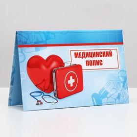 """Папка для медицинского полиса """"Сердце"""""""