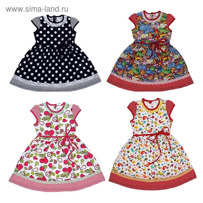 Платье для девочки, рост 98 см (52), цвет МИКС (арт. 862-15)
