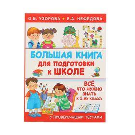 Большая книга для подготовки к школе. Узорова О. В.
