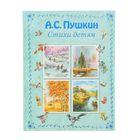 «Стихи детям», Пушкин А. С. - фото 981375