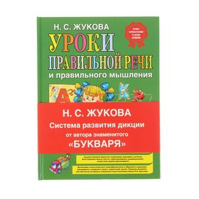 The lessons of correct speech and proper thinking. Zhukova N. S.