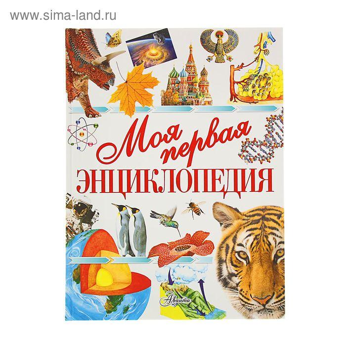 Моя первая энциклопедия. Автор: Чайка Е.С.