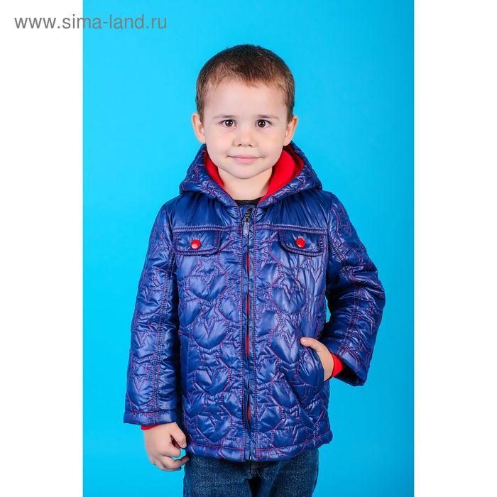 Куртка для мальчика, рост 110 см, цвет синий (арт. 2046-3)