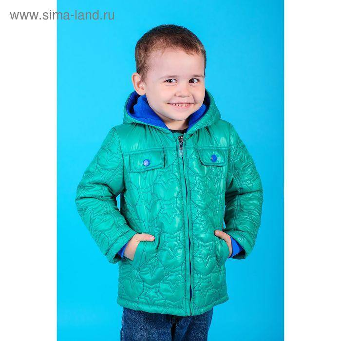 Куртка для мальчика, рост 80 см, цвет бирюзовый (арт. 2046-1)
