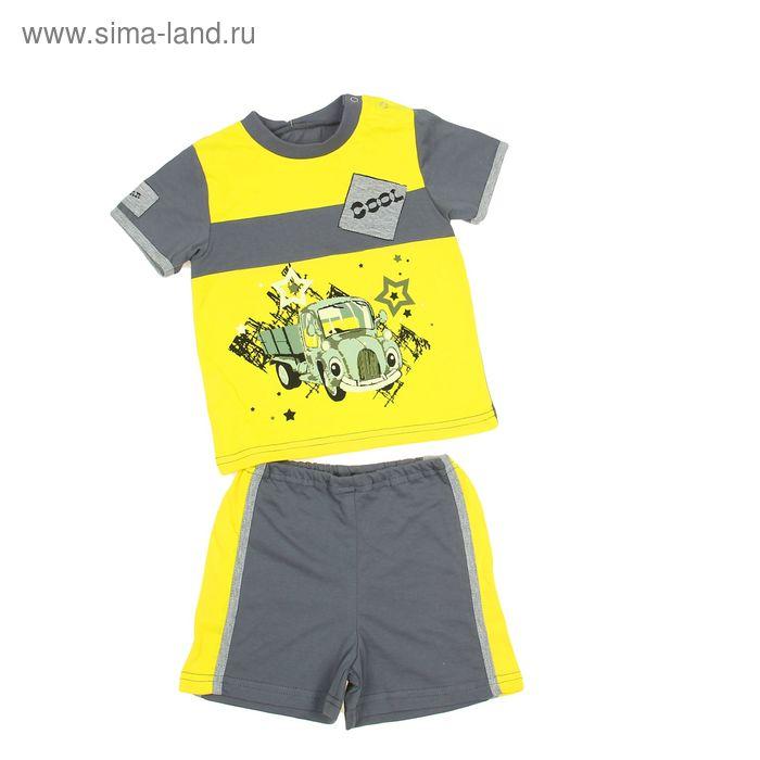 Комплект для мальчика, рост 86-92 см (52), цвет тёмно-серый/лимонный/серый меланж (арт. Д 15179/1)