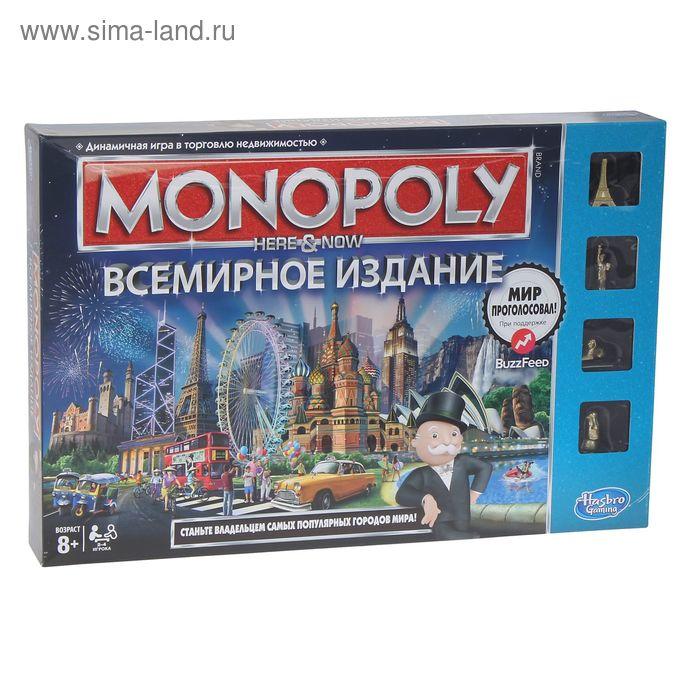 """Настольная игра """"Монополия: Здесь и Сейчас"""", всемирное издание"""